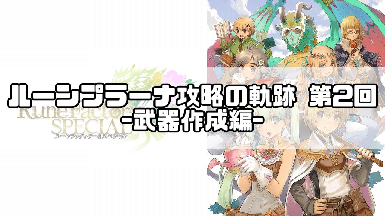 ルーン ファクトリー 4 スペシャル 違い