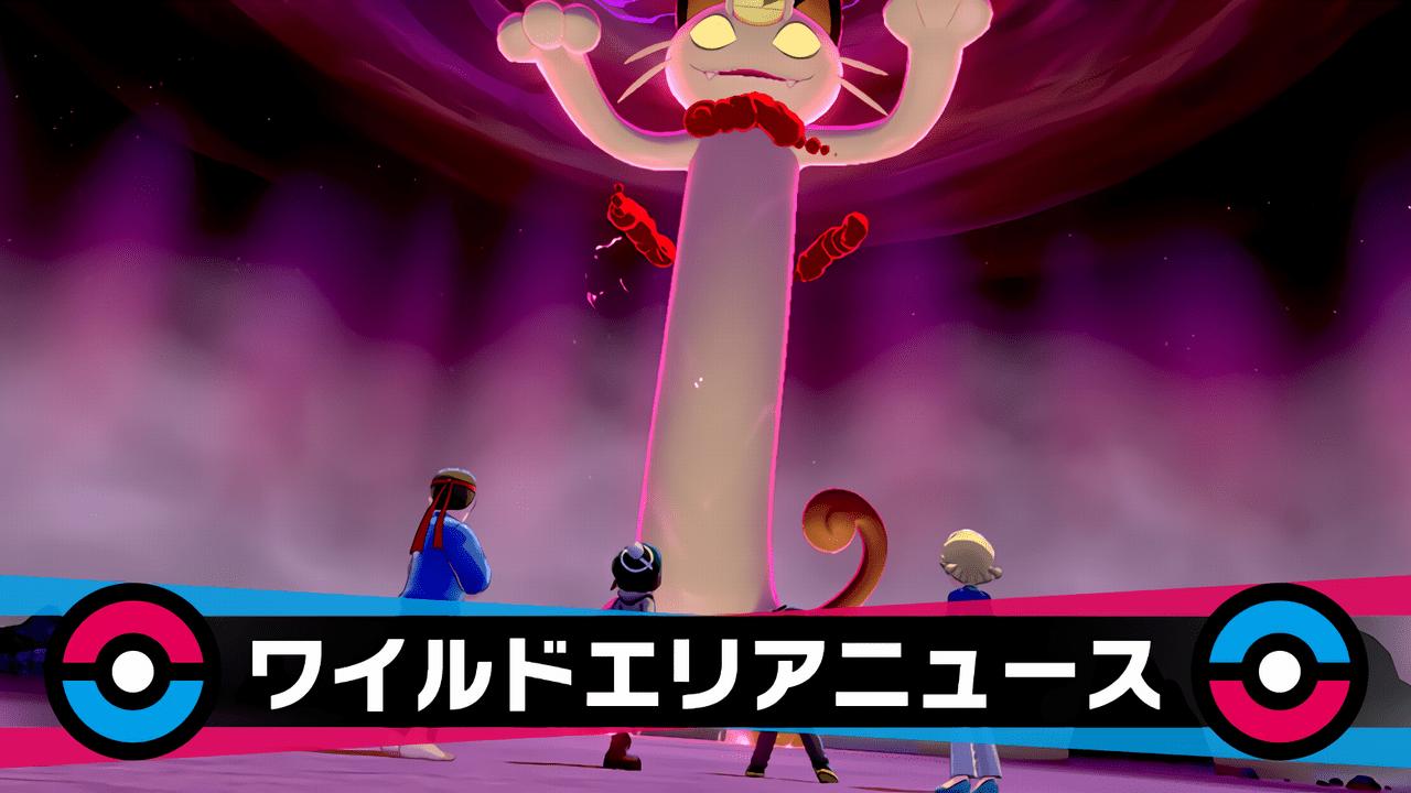 ポケモン 剣 盾 マックス レイド